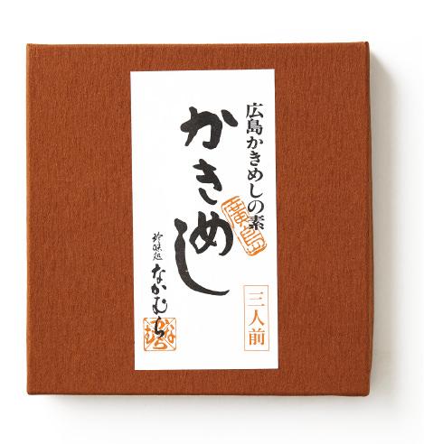 かきめし(三人前・三合炊き用)